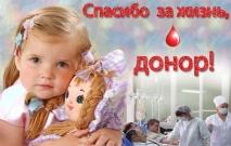На благо нуждающихся в лечении донорской кровью