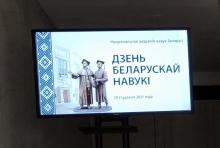 День белорусской науки-2021